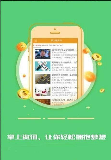資訊隨享app