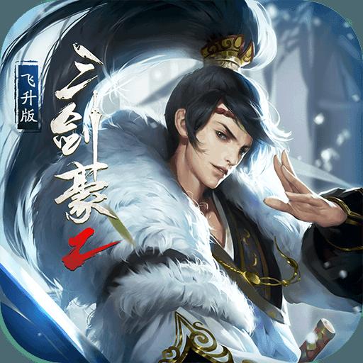 三剑豪2 v1.0.0