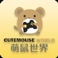 萌鼠世界游戏