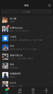 微信简易版