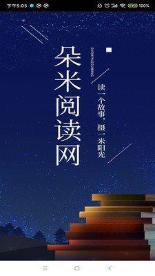 朵米小說app截圖