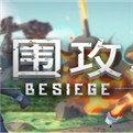 围攻中文手机版