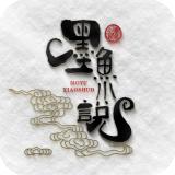墨魚小說app破解版