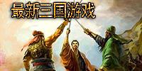 最新三国游戏