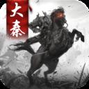 大秦帝国风云录 v1.1.0