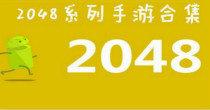 2048游戲紅包版