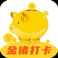 金豬打卡app