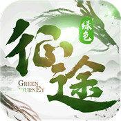 绿色征途手游