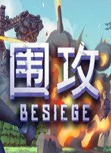 围攻Besiege手机版