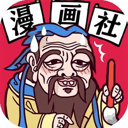人气王漫画社破解版