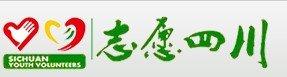 四川志愿者服务平台