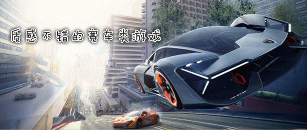 质感不错的赛车类游戏推荐