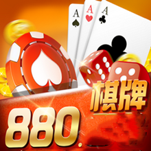 880棋牌官网版