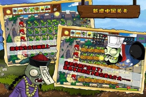植物大战僵尸王国版是一款精彩的策略性游戏