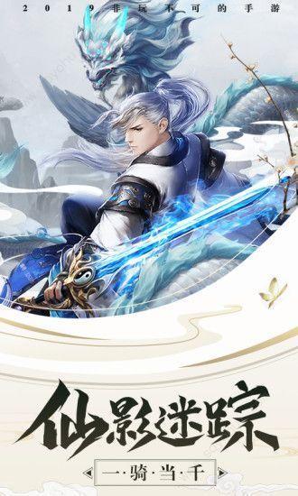 仙梦奇缘之大剑仙