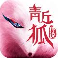 青丘狐传说灵狐仙境
