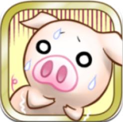 小豬之旅紅包版
