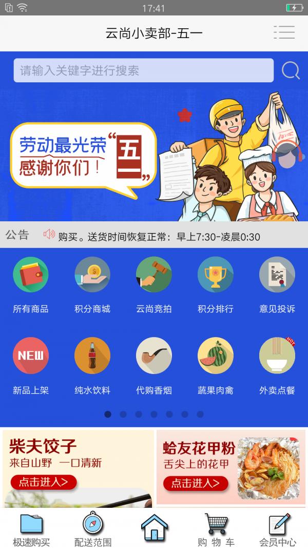 云尚小卖部app官方版