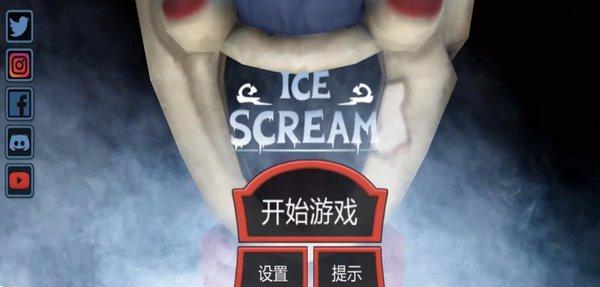 恐怖冰淇淋4