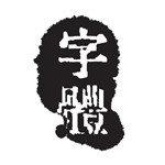 超世紀粗古印字體