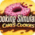 料理模拟器DLC