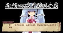 GalGame恋爱游戏合集