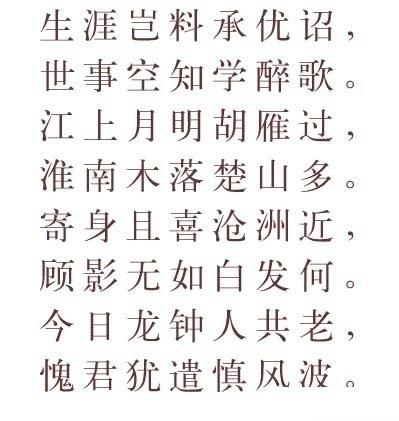 经典标宋简字体APP截图