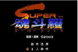 超级魂斗罗X无限弹版