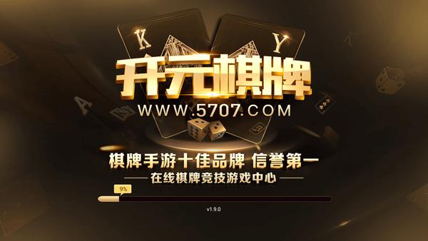 开元5707棋牌介绍