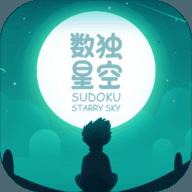 sudoku数独星空游戏