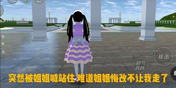 樱花校园模拟器十八汉化2020截图