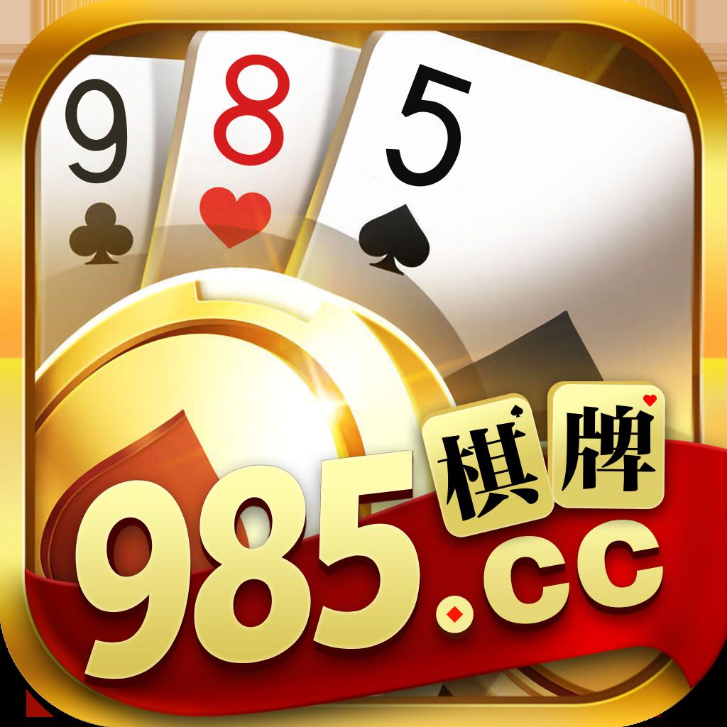985棋牌官方版