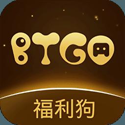 BTGO福利狗游戏盒子