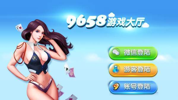 9658游戏大厅