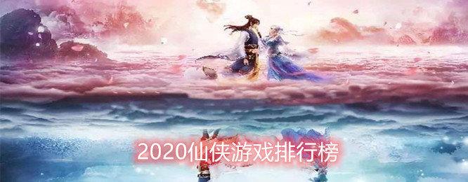 2020仙侠游戏排行榜