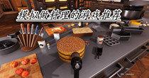 模拟做料理的游戏推荐