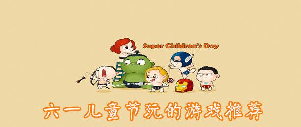 六一儿童节玩的游戏推荐