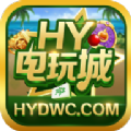 HY电玩城游戏