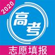 2020高考志愿手册电子版