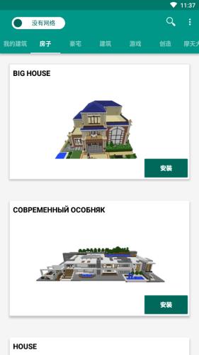 我的世界pe建筑辅助工具截图