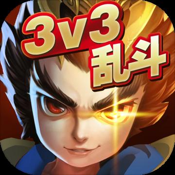 乱斗英雄5v5