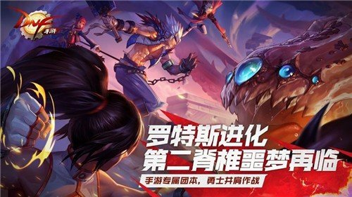地下城与勇士M首发版为玩家们展示了超级热血有趣的格斗冒险玩法