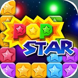 消灭星星最新版