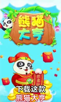 熊猫大亨红包版下载-熊猫大亨红包版福利版下载