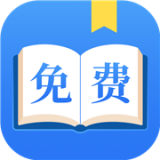 免费小说阅读器