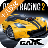 CarX漂移赛车2汉化版