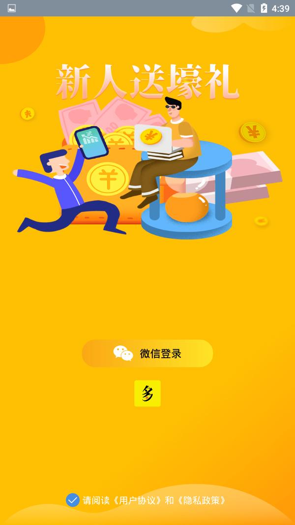 钱多多app下载-钱多多赚钱软件下载