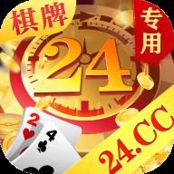 24棋牌老版