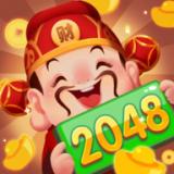 2048欢乐财神