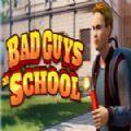 学校里的坏家伙破解版